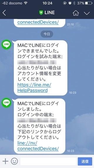 LINEがクローンiPhoneのバックアップ復元に対策