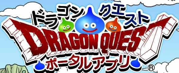 ドラゴンクエスト_iPhone_Android01