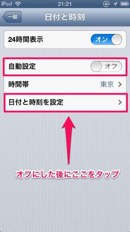 appstore-appdate-error01