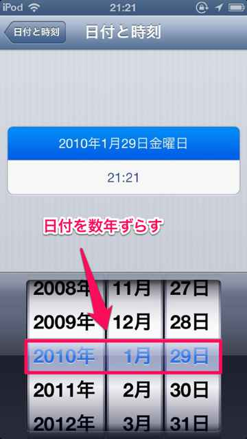 appstore-appdate-error02