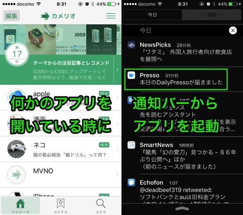 iOS9で直前のアプリに戻る機能03