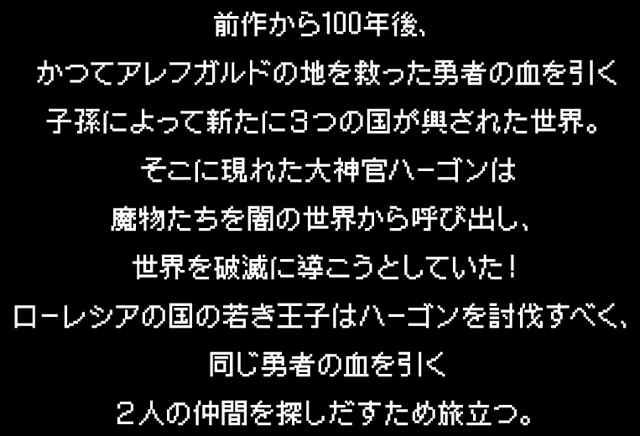 ドラクエ2-iphone-android-02