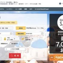 【クーポン】Surpriceが安い!LCCを含む海外旅行の格安航空券を最安価格から割引で購入可能
