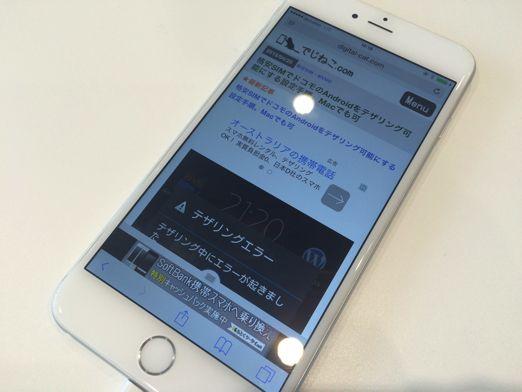 IIJのSIMとIphone 6 Plus