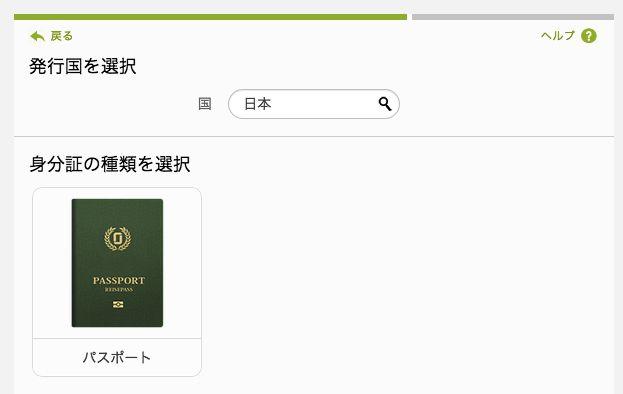 パスポートを選択