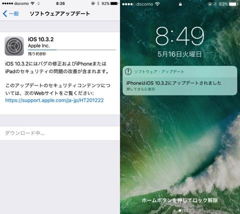 iPhone7をiOS10.3.2にアップデート