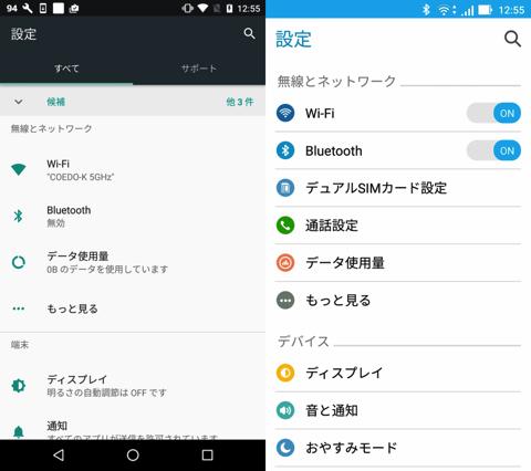 Nexus5XとZenFone3の設定画面の違い