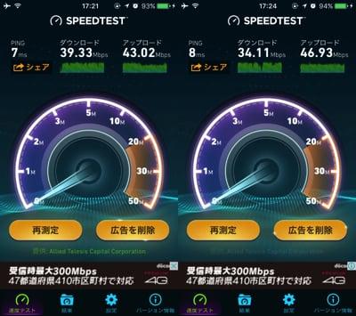 成田空港のカプセルホテルのWi-Fi