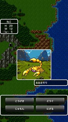 ドラゴンクエスト_iPhone_Android06