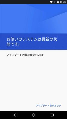 Nexus5Xのセキュリティアップデート