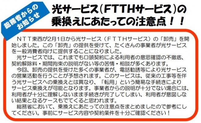ドコモ光・Softbank光の注意点01
