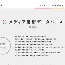 過去のマンガ・アニメ・ゲームの作品情報をまとめた「メディア芸術データベース」