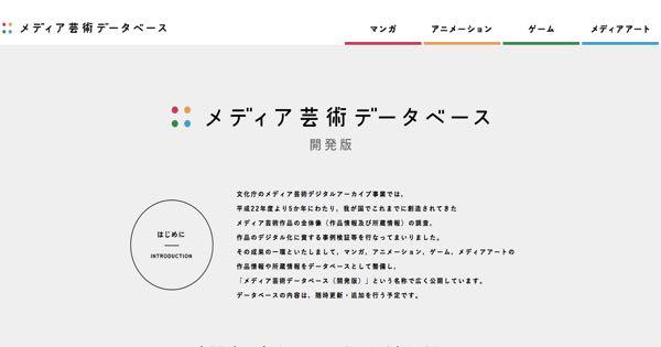 メディア芸術データベース01