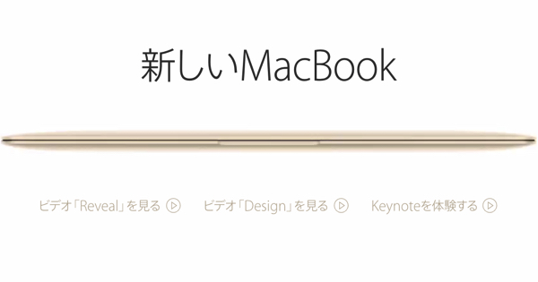 12インチ-Macbook-スペック01
