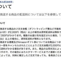 Amazonの配送料は2,000円以下で350円。プライム会員はお急ぎ便も日時指定便も無料