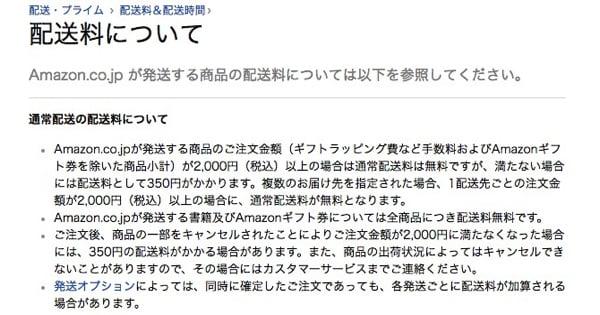 Amazonの配送料は2,000円以下で350円。プライム会員は無料