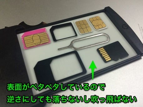 SIMカードケースGPG2 粘着力があるので落ちない