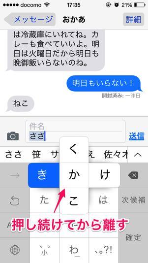 iPhone-初期設定-手順02
