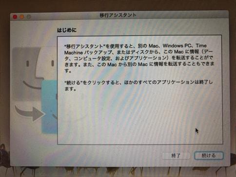 MacBookのデータ移行手順03