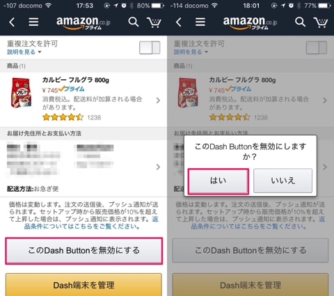 Amazon_Dash_Buttonの無効化手順02
