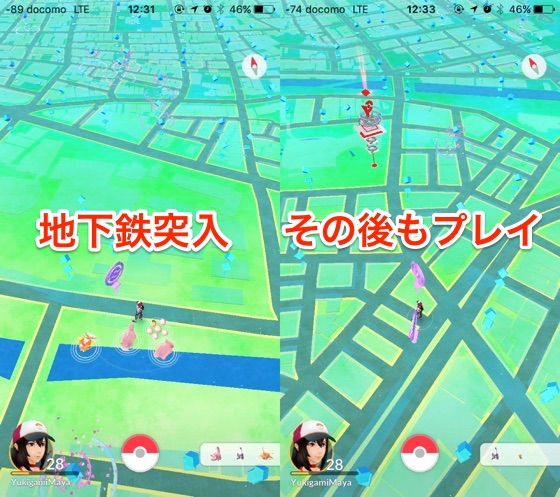 GPSの届かない地下鉄でポケモンGOをプレイ