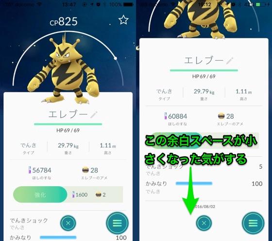 ポケモンGOのiPhoneアプリ バージョン1.1.1の違い