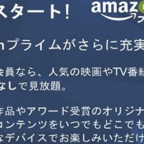 Amazonが「プライムビデオ」を発表 プライム会員は無料で動画見放題に