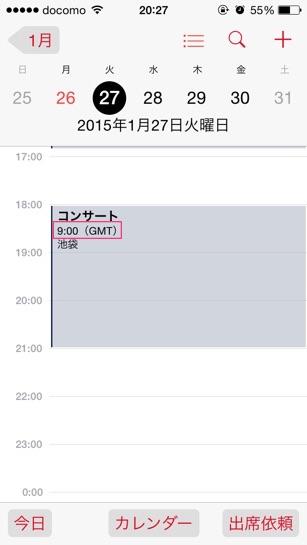 iOS8-カレンダー-バグ01