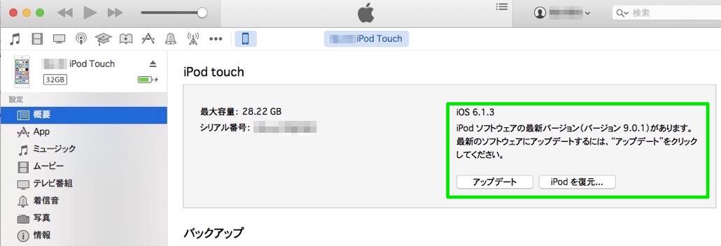 iPhone6sとiPhone6s Plusでもスライドでアップグレードのバグ