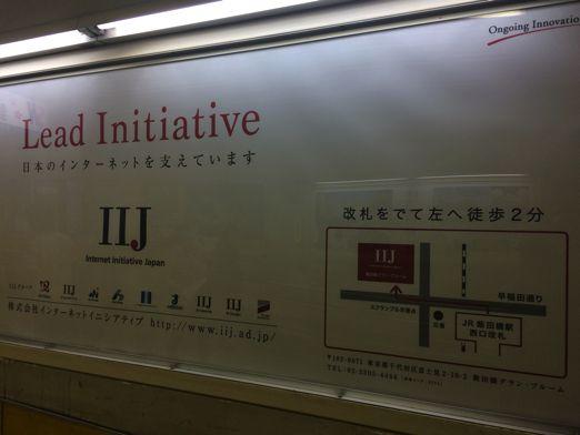 飯田橋駅の広告