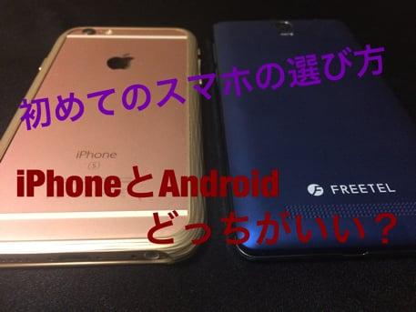 初めてのスマホの選び方。iPhoneとAndroid、おすすめ機種はどれ?