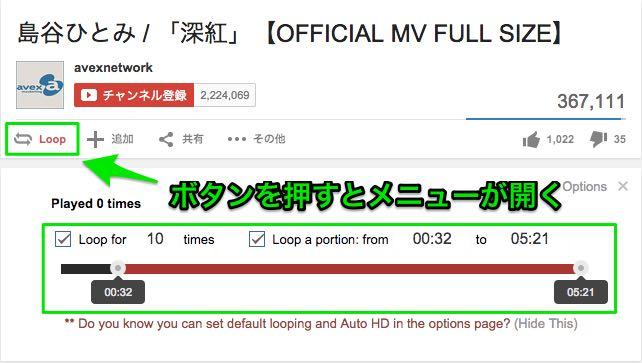 Youtubeの動画をリピート再生する方法05