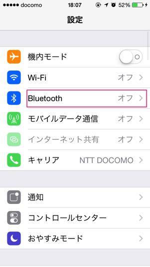 iPhone-初期設定-手順08