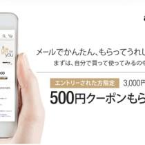 アマゾンギフト券、3千円買うと500円分クーポンがついてくるキャンペーン中
