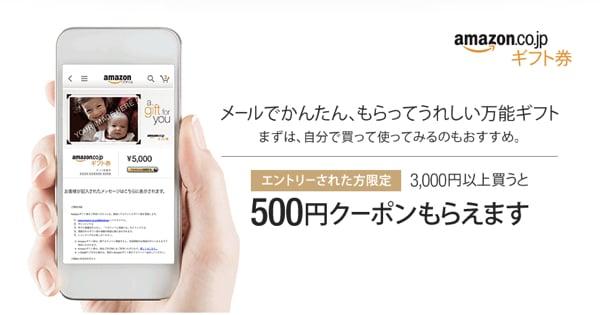 Amazonギフト券500円分が無料のキャンペーン