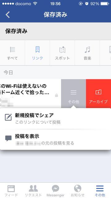 Facebook-保存05