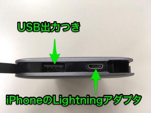 OKITIの10000mAhモバイルバッテリーのUSB出力とLightningアダプタ
