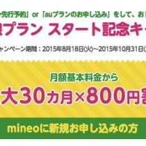 ドコモ・auユーザ必見!mineoの格安SIMがキャンペーンで6ヶ月間無料、解約手数料なし!