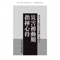国交省が「東日本大震災の実体験に基づく 災害初動期指揮心得」をKindleで無料公開