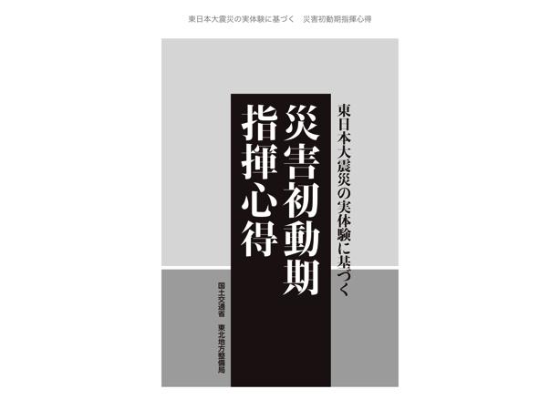 東日本大震災の実体験に基づく 災害初動期指揮心得01