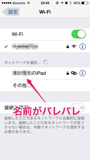 how to find ssid on phone