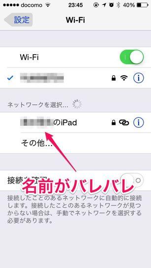 iPhone-iPadのテザリングの名前01