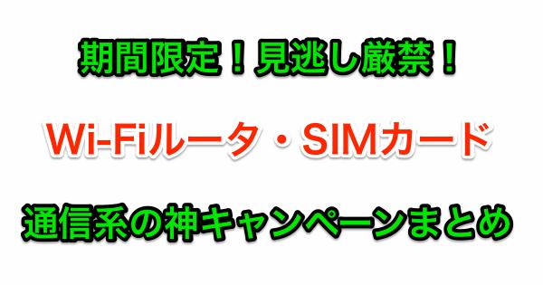 Wi-Fiルータ・SIMカードの神キャンペーンまとめ