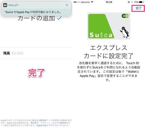iPhoneでSuicaを新規発行しモバイルスイカを登録する設定手順06