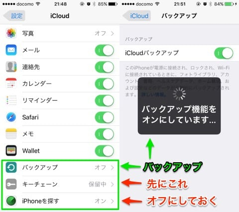 iPhoneのバックアップ方法と復元の手順 キーチェーンとiPhoneを探す