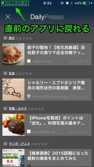 iOS9で直前のアプリに戻る機能04