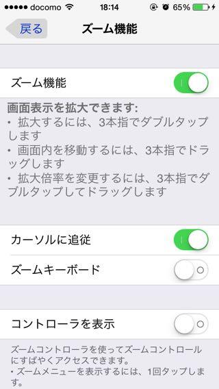 iPhone-老眼鏡-設定02