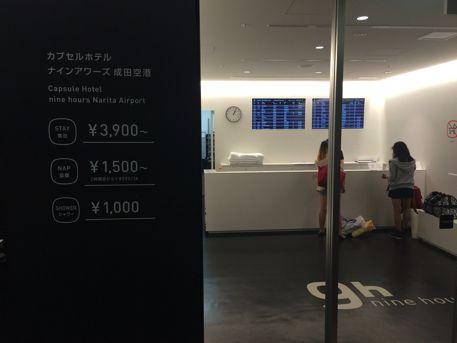 成田空港直結のカプセルホテル