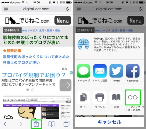 how to translate a page in safari iphone