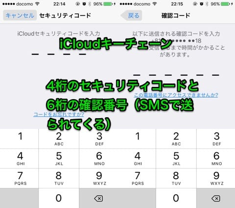 iPhoneのバックアップ方法と復元の手順 iCloudキーチェーン